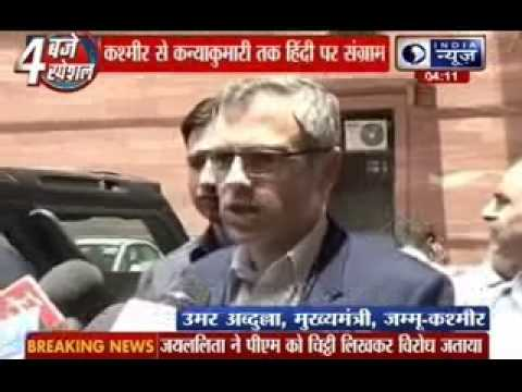 Jammu and Kashmir will use its official languages: Omar Abdullah