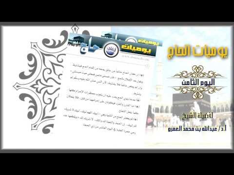 يوم التروية | (يوميات الحاج) لفضيلة الشيخ: عبدالله بن محمد العمرو