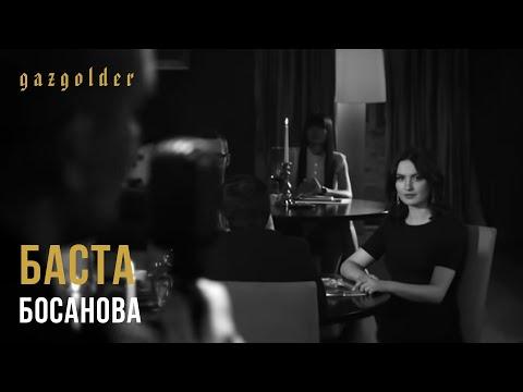 Смотреть клип Баста - Босанова