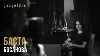 Баста - Босанова