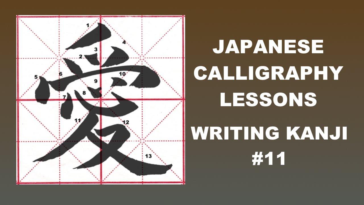 Japanese Calligraphy Tutorials - Writing Kanji #11 - 愛 LOVE ...