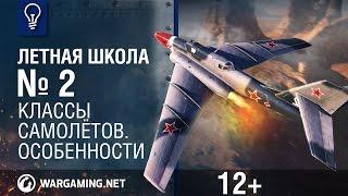 World of Warplanes. Летная школа №2 (Обновление 0.5.3)
