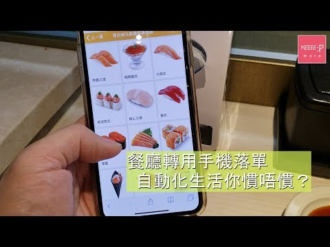 餐廳改用手機落單    智能生活你慣唔慣?