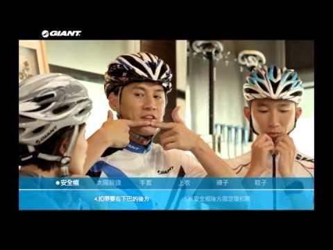 【新騎乘關係-五分鐘學會騎自行車】3-1感覺舒適-穿的戴的用的要正確