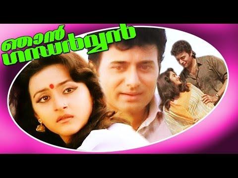 Njan Gandharvan | Superhit Malayalam Full Movie | Nitish Bharadwaj & Suparna Anand