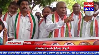దళితబంధు పై కల్లూరు లో కాంగ్రెస్ ఆందోళన Congress concern in Kalluru over Dalitbandhu : KHAMMAM TV