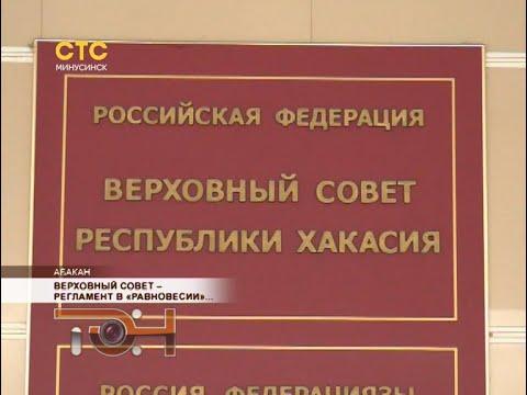 Верховный Совет – регламент в «равновесии»...