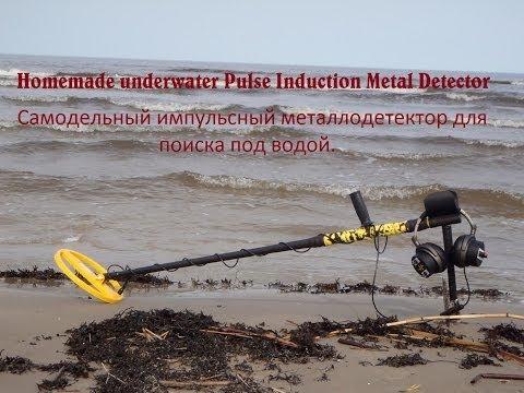 Homemade underwater PI metal detector. -Part 2 - Самодельный металлодетектор. Готовое изделие.