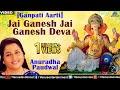 Jai Ganesh Jai Ganesh Deva -- Ganpati Aarti (Anuradha Paudwal)