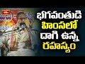 భగవంతుడి హింసలో దాగి ఉన్న రహస్యం..! | Bhagavad Vahana Vaibhavam | Episode 6 | Bhakthi TV