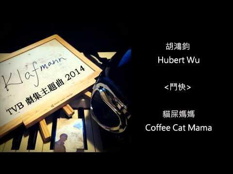 無線劇集主題曲  TVB Theme Songs (2014) [鋼琴 Piano - Klafmann]
