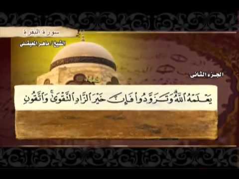 Prelijepo učenje sure El-Bekare (2) - Mahir El - Muaiqely