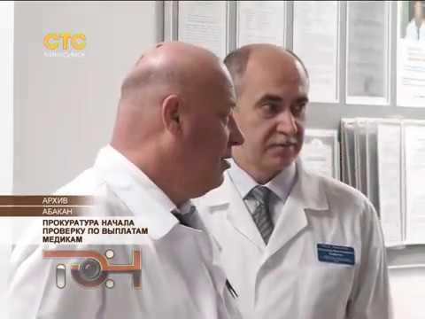 Прокуратура начала проверку по выплатам медикам