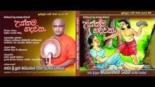 Kavi Bana UTHTHAMA HADAVATHA - උත්තම හදවත Vijitha Thero