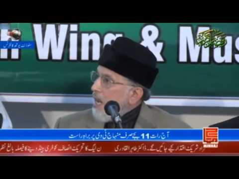 Speech of Dr. Tahir-ul-Qadri at Students Convention - 22 July 2014