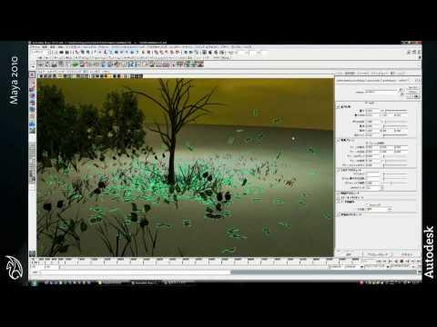 02. Autodesk Maya のシミュレーション機能について