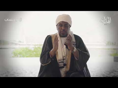 سلسلة حلقات أخلاق القرآن l خلق الإحسان l فضيلة الشيخ د محمد عبد الكريم