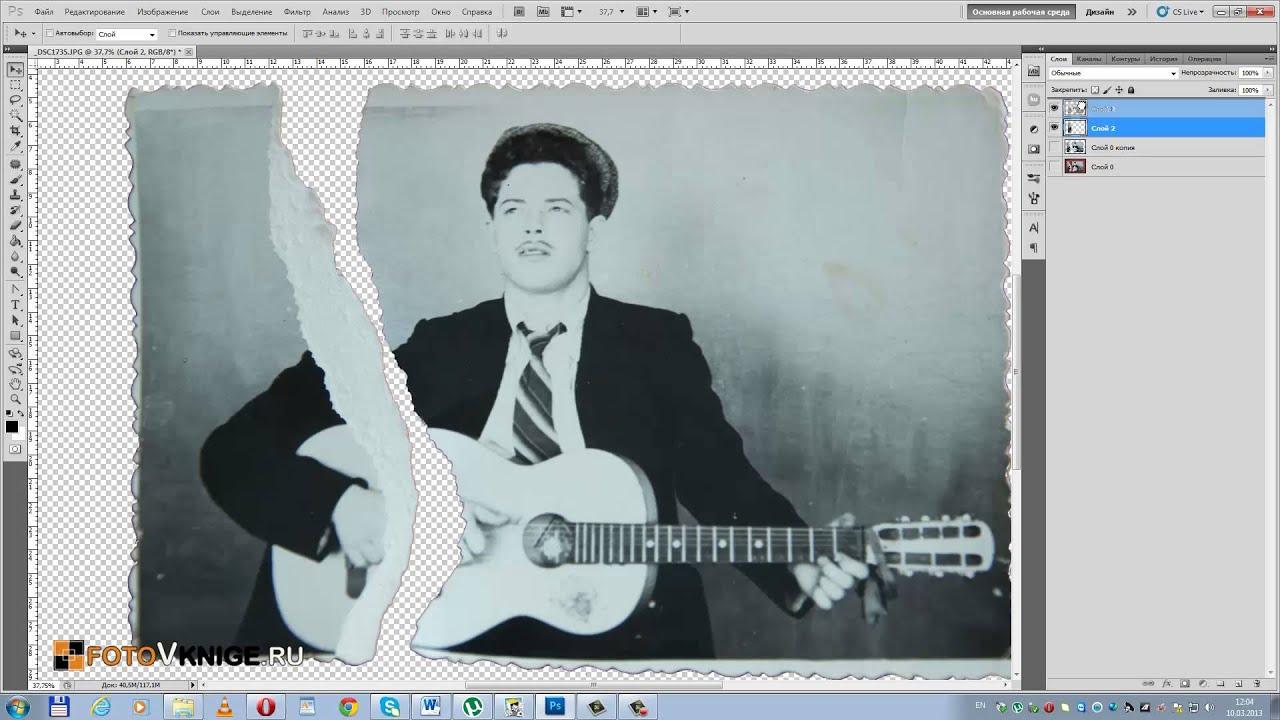 Photoshop улучшение качества старой фотографии 3