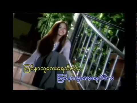Mie Mie Win Pe - A Sin A Myel (အစဥ္အျမဲ) HD