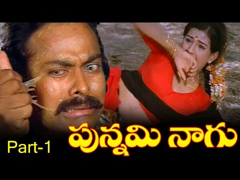 Punnami Nagu - Telugu Full Length Movie - Part - 1 - Chiranjeevi,Rati Agnihotri,Narasimha Raju