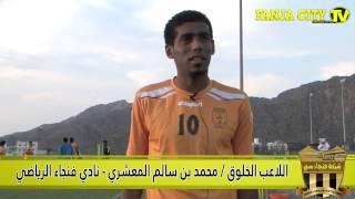 مقابلة مع اللاعب الخلوق / محمد سالم المعشري | نادي فنجاء الرياضي