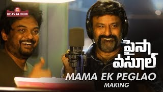 Mama Ek Peg Lao Song Making