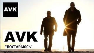 AVK - Постараюсь