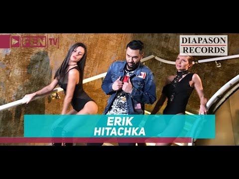 ЕРИК ft. САЛИ ОККА - Хитачка
