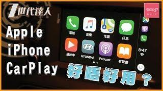 Apple iPhone CarPlay 好唔好用?