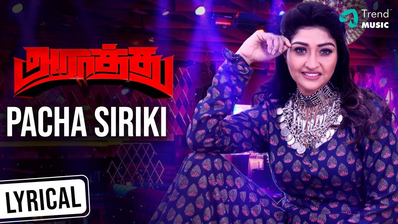 Pacha Siriki Song Lyric Video | Araathu Tamil Movie | Gana Sudhagar | Robert Master | Srikanth Deva