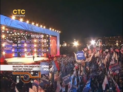 Выборы Президента - чистая победа!