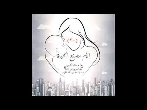 الحلقة العشرون | الأم مصنع الحياة | د.خالد بن سعود الحليبي