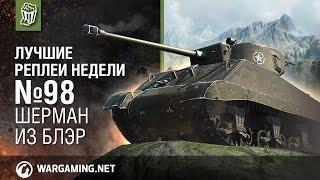 Лучшие Реплеи Недели с Кириллом Орешкиным #98