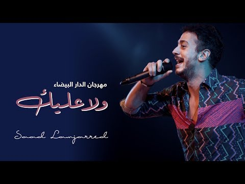 Saad Lamjarred - Wala Alik In Festival Casablanca 2013