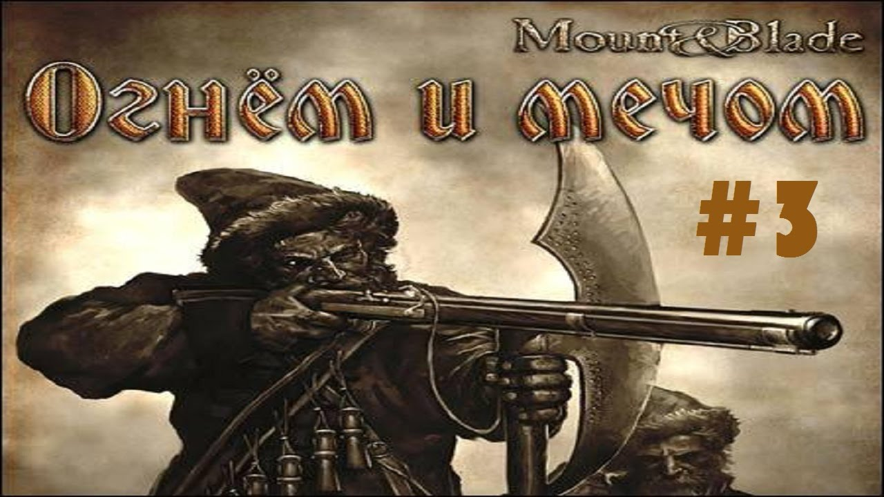 так mount blade огнём и мечом квест клевета никогда прежде