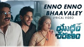 Enno Enno Bhaavaley Full Song With Lyrics
