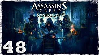 [Xbox One] Assassin's Creed Syndicate. #48: Гроза Лондона. Возвращение.