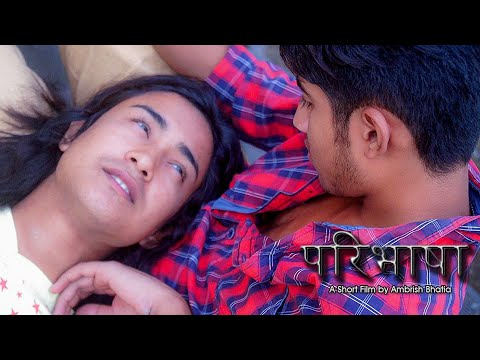 Paribhasha (2015) - Bold Gay Themed Hindi Short Film with English Subtitles