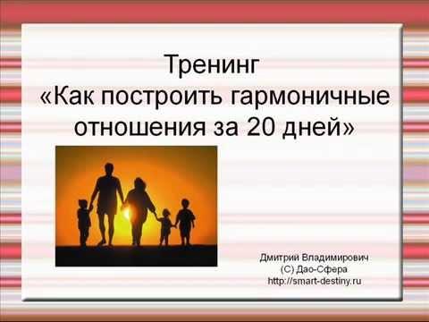 Дмитрий Владимирович (Дао-Сфера). Семейное Дао