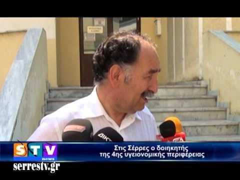 Στις Σέρρες ο δοιηκητής της 4ης υγειονομικής περιφέρειας