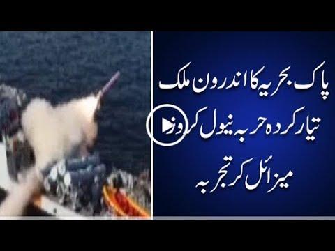 فيديو | باكستان تجري تجربة ناجحة ...