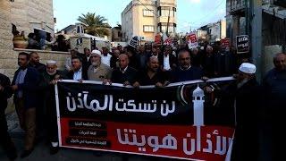 المئات يتظاهرون في اسرائيل ضد مشروع قانون يحظر الآذان |