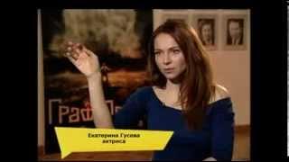 Кино в деталях - Екатерина Великая в кино и театре