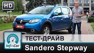 Renault Sandero Stepway - тест InfoCar.ua (Dacia Sandero Stepway)