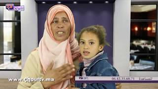 نداء لأصحاب القلوب الرحيمة: طفلة مريضة وخاصها 10 المليون + فيديو جد مؤثر   |   حالة خاصة