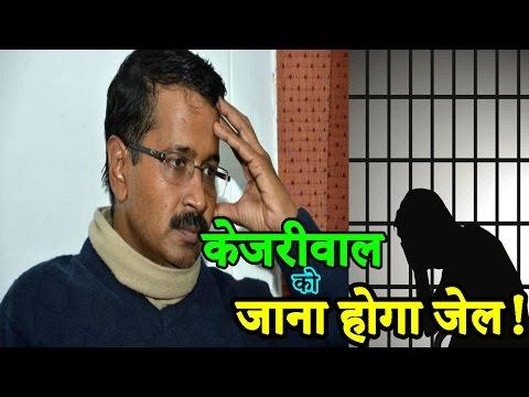 नई मुसीबत में Kejariwal, Election से पहले जाना होगा जेल !