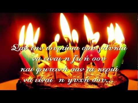 Τραγούδι Γενεθλίων (Χρόνια πολλά σε σένα)