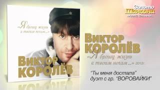 Виктор Королев и Воровайки - Ты меня достала