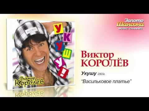 Смотреть клип Виктор Королев - Васильковое платье
