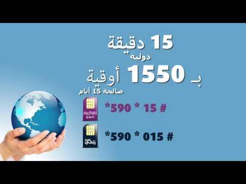 عرض للمكالمات الدولية من شنقيتل -موريتانيا